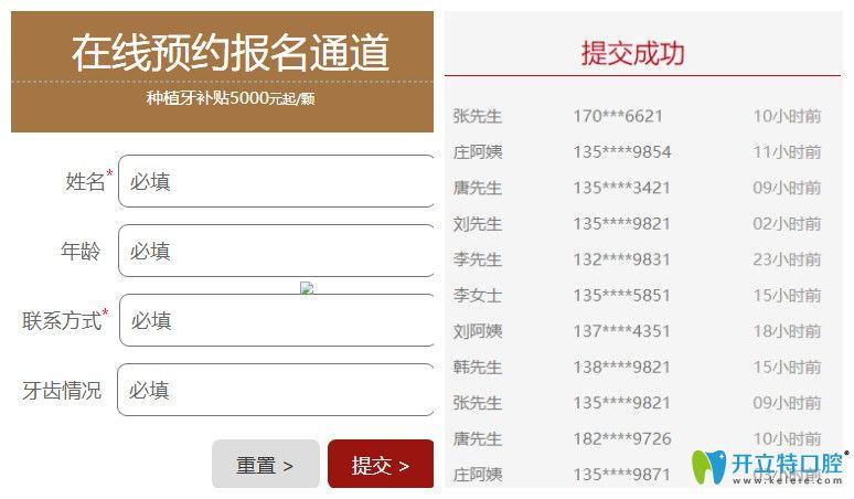 北京维尔口腔种植牙活动参与流程
