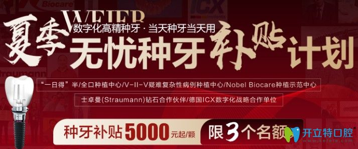 来北京维尔口腔做一日得即刻种植牙可补贴5000元/颗 附案例