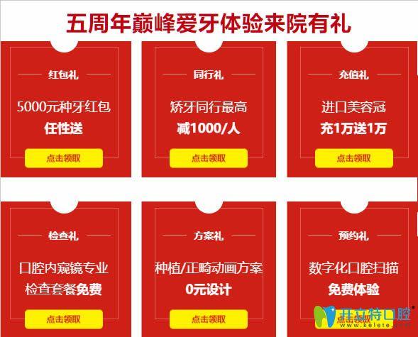 广州柏德口腔五周年活动来院福利