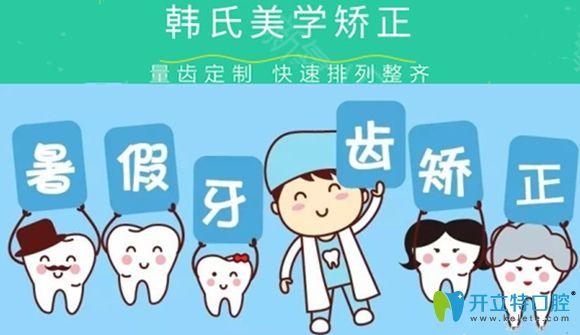 济南韩氏口腔暑期价格表中:时代天使隐形牙齿矫正22800元起!