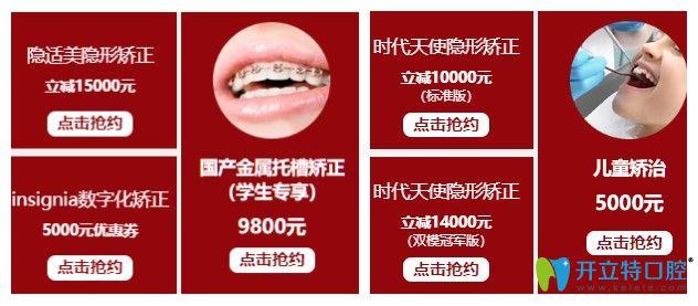 5周年庆活动广州柏德口腔牙齿矫正价格