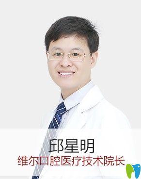 北京维尔口腔邱星明医师