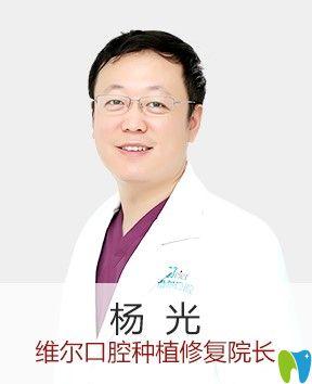 北京维尔口腔杨光医师