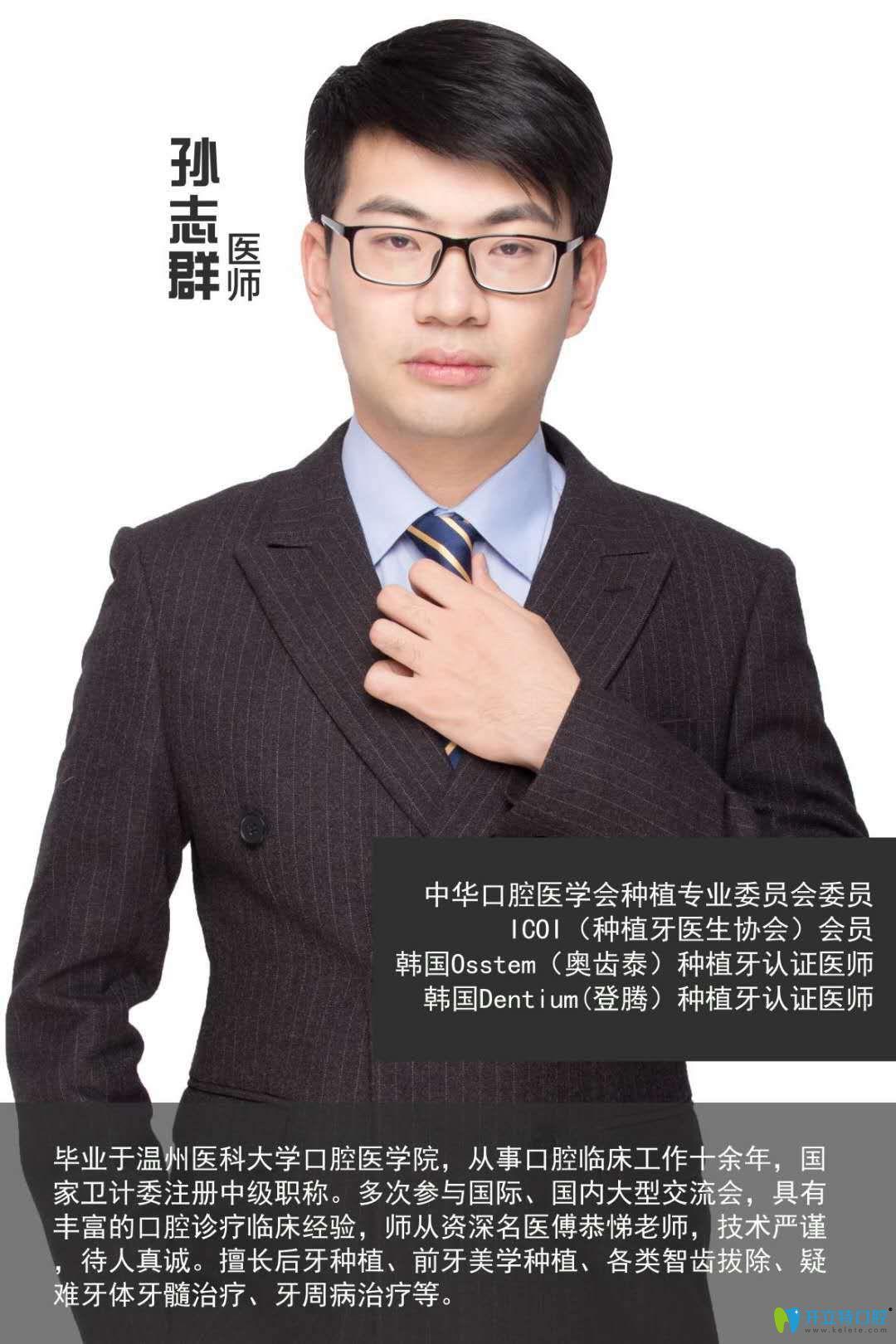 义乌傅氏口腔孙志群医生