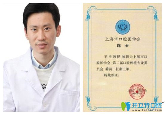 上海圣贝口腔种植医生王申