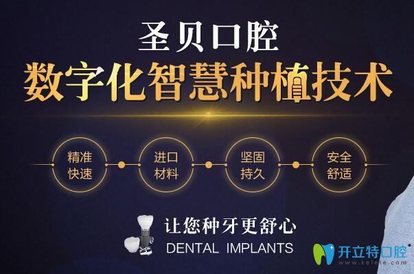 上海圣贝口腔数字化智慧种植技术