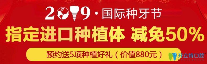 推荐来天津中诺做立得用即刻种牙,进口种植体价格能减免50%