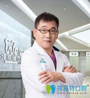 北京维尔口腔医师张余新