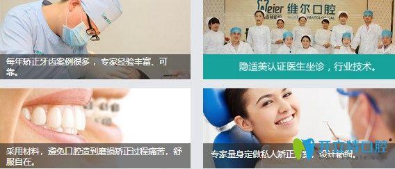 北京维尔口腔就医环境