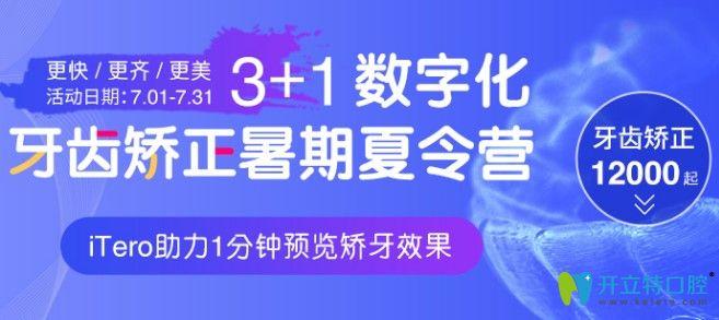 优惠来袭!北京维尔全数字化正畸时代天使隐形矫正减2.4万