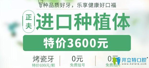 深圳正夫口腔进口种植体特价3600