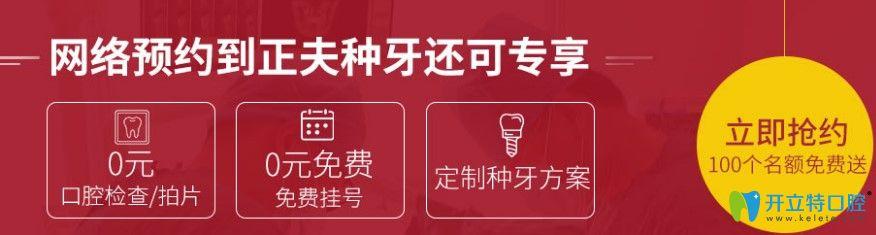 深圳正夫口腔网上预约报名可享福利