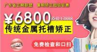 广东省口腔医院正畸医生坐诊广州雅度,传统矫正价格才6800