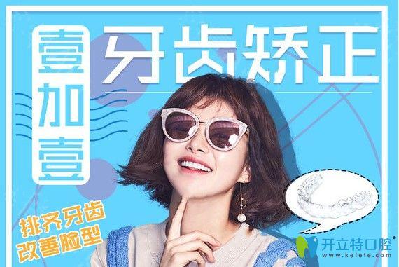 广州壹加壹7月牙齿矫正活动 戴金属和隐形牙套可送保持器