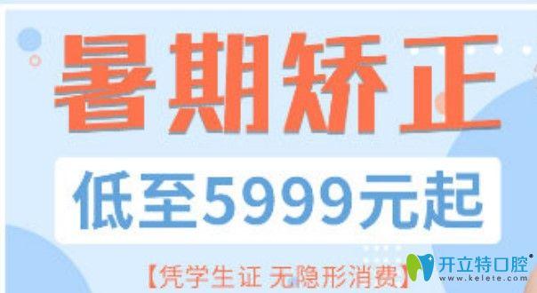 上海英博暑期时代天使隐形牙齿矫正才15800元,附牙套价格表