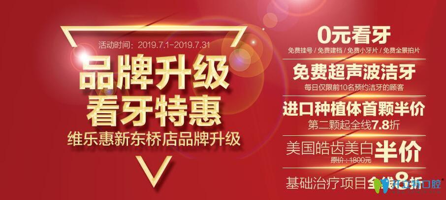 北京维乐口腔品牌升级看牙价格特惠,免费超声波洁牙等你拿