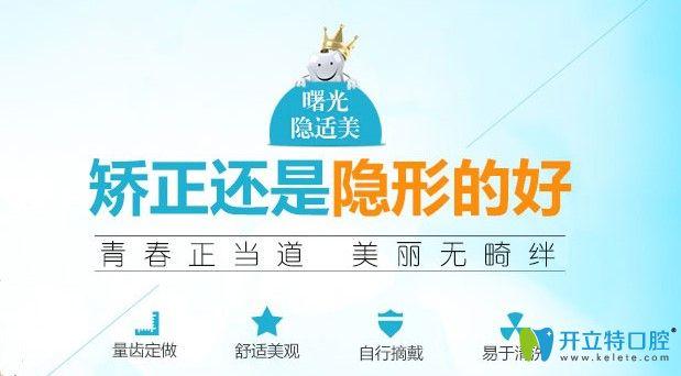 广州曙光口腔隐适美极速版iGO牙齿矫正价格才3万,7.20专享价