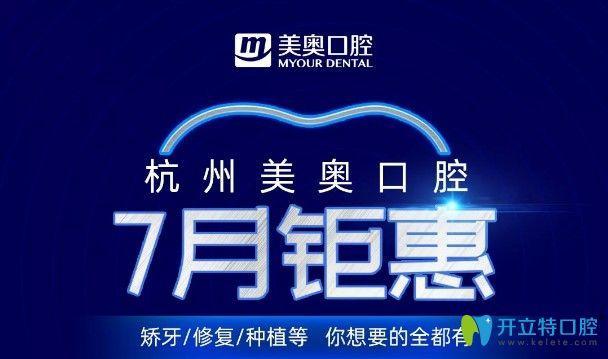 公布杭州美奥口腔暑期种植牙和牙齿矫正价格,划算不贵哦!