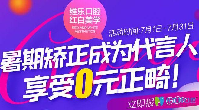 0元试戴牙套是真的吗?来北京维乐口腔可免费体验牙齿矫正。