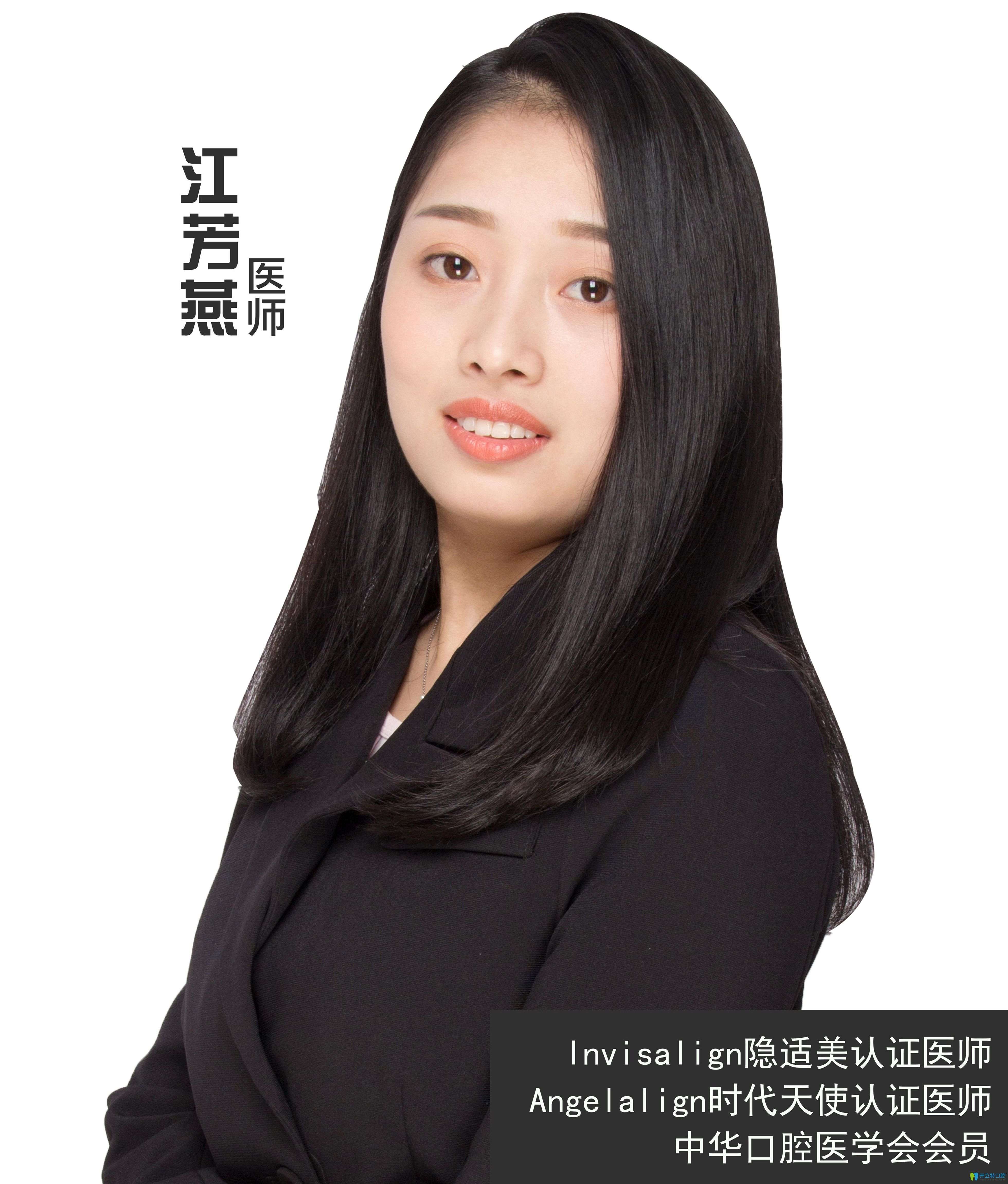 义乌傅氏口腔门诊部江芳燕