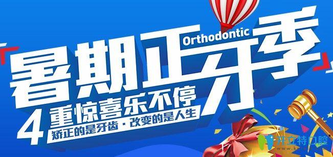 长沙牙齿矫正医院哪个好?利尔口腔暑期半隐形矫正价格才9999