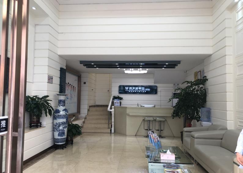 深圳拜尔口腔龙华分部大厅