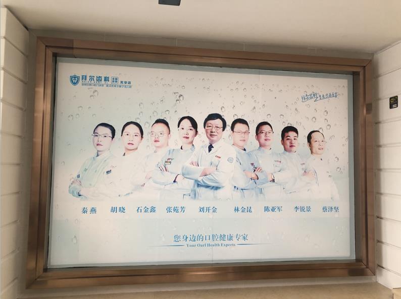 深圳拜尔口腔龙华分部医生墙