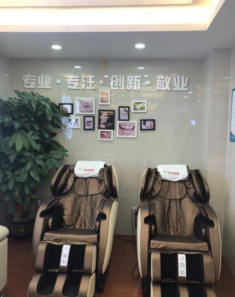 深圳拜尔口腔龙华分部休息区