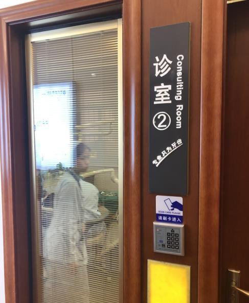深圳拜尔口腔龙华分部诊室2