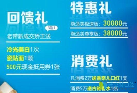 广州曙光口腔暑期正畸活动价格