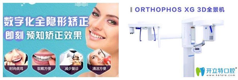 上海德伦口腔全数字化设备