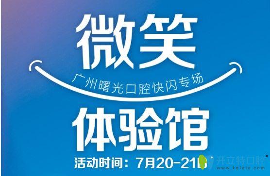 广州曙光口腔暑期正畸优惠活动