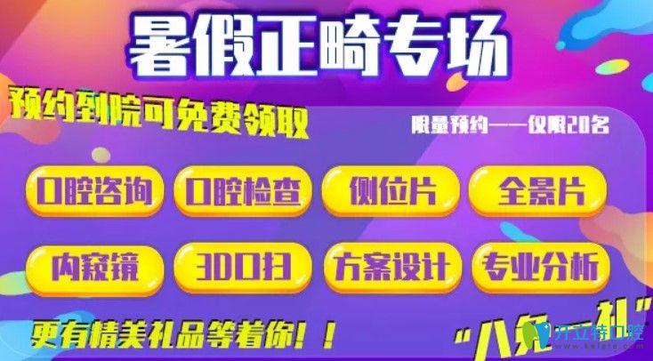 上海德伦口腔暑期正畸优惠活动