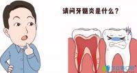 怎么治疗牙髓炎,初期牙髓炎拍片能看出来吗?答案都在这里