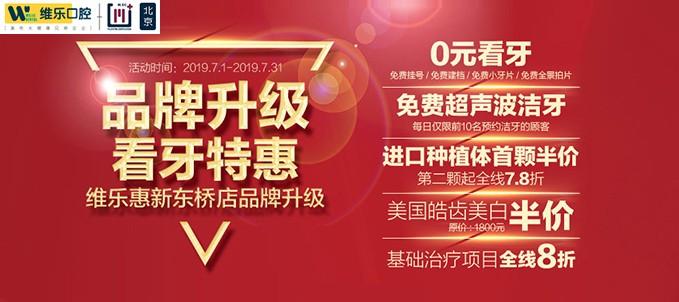 暑期来北京维乐0元看牙 进口种植体首颗半价优惠