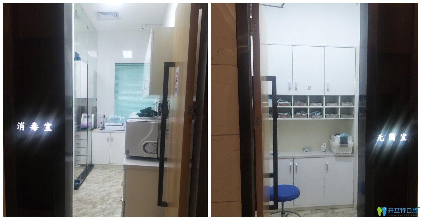 弘和口腔消毒室和无菌室