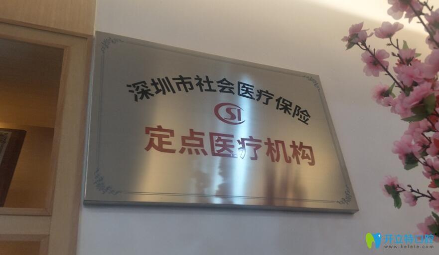 深圳弘和齿科是医保定点单位