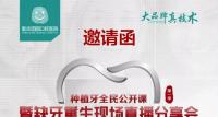 直播重庆团圆口腔李璞院长种植牙过程,韩国种植体价格2999元