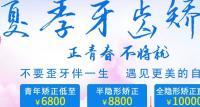 公布深圳拜尔口腔牙齿矫正价格表 其中半隐形矫正才8800元