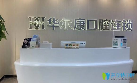 上海麦芽口腔属于华尔康口腔连锁机构