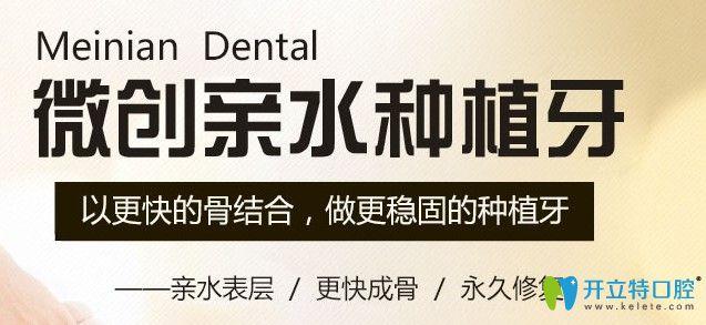 北京牙管家微创亲水种植牙图示