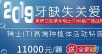 瑞士iti种植牙价格多少?上海英博ITI亲水和普通种植体大放价