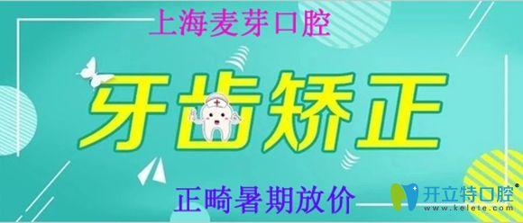 上海麦芽口腔暑期学生牙齿矫正价格直减5000元!成人整牙9.5折