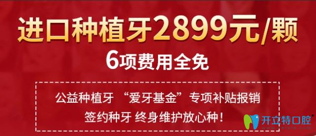 北京维恩口腔种植牙活动