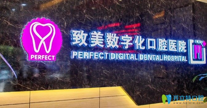 广州致美传统矫正和隐形矫正价格都优惠,预存金额可翻10倍