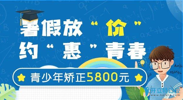 深圳诺德齿科金属托槽矫正价格低到5800,隐适美价格减1.6万