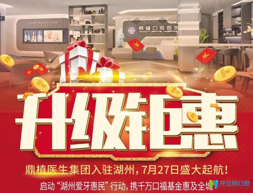 7月27日湖州鼎植口腔品牌升级聚惠活动