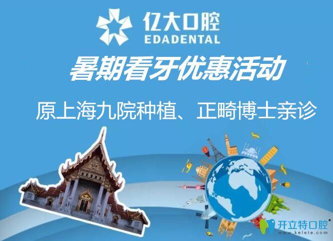 上海亿大口腔暑期看牙优惠活动