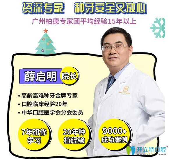 广州柏德口腔薛启明医生