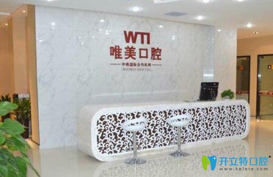 郑州唯美正畸沙龙价格表  隐形牙套和传统牙套价格都有优惠